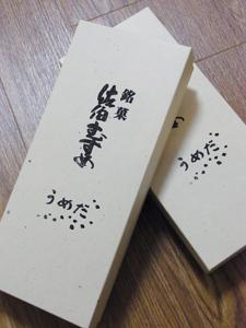 佐伯むすめ2箱4