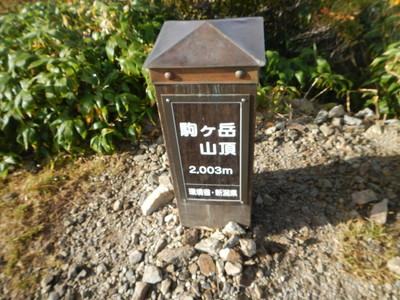 120930越後駒平ヶ岳018