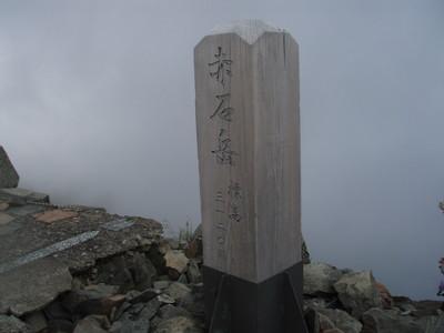 110805赤石荒川009