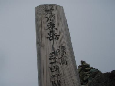 110805赤石荒川026
