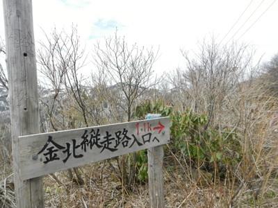 130508佐渡島金北山009