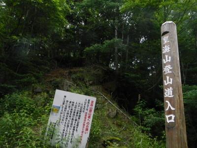 130705皇海武尊01