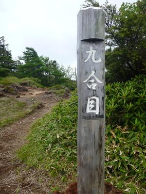 130705男体山日光白根山07