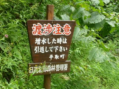 130825幌尻岳07