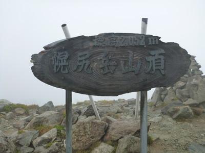 130825幌尻岳18