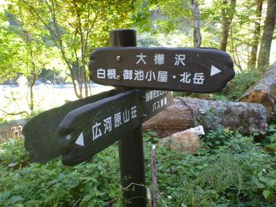 130919北岳間ノ岳01