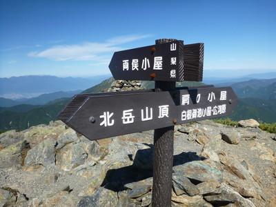 130919北岳間ノ岳09