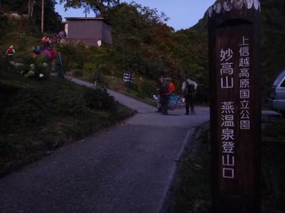 130927妙高山火打山01