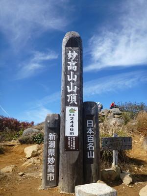 130927妙高山火打山10