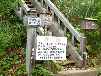 131011那須会津駒写真02