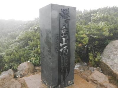 131011尾瀬燧ケ岳01