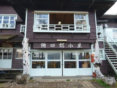 131011尾瀬燧ケ岳14