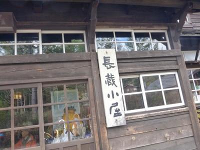 131011尾瀬燧ケ岳20