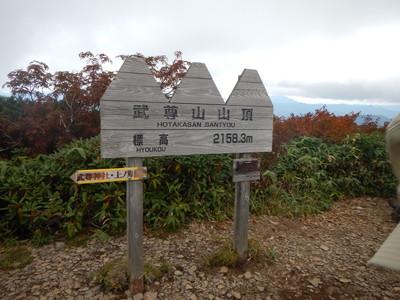 140919武尊皇海赤城08