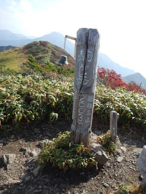 141001越後駒平ヶ岳07