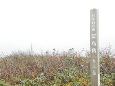 141024恵那山荒島写真15