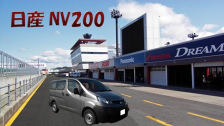 NV200new_edited-1.jpg