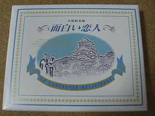 2010 11/3 面白い恋人
