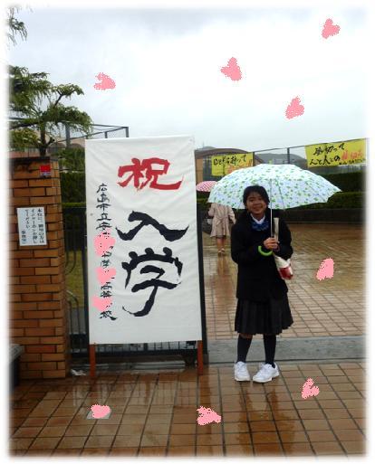 ねいちゃん入学