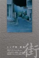 ヨシダ祥個展『街』