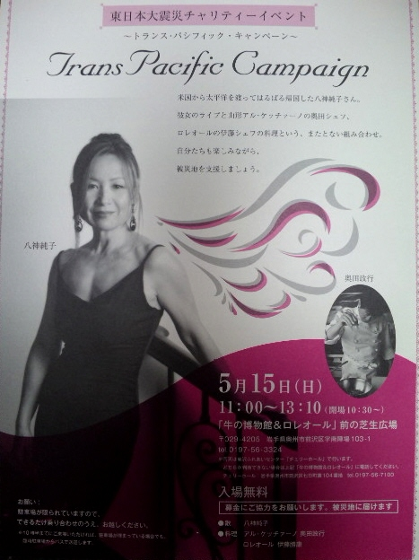 110515maeswa-yagami.jpg