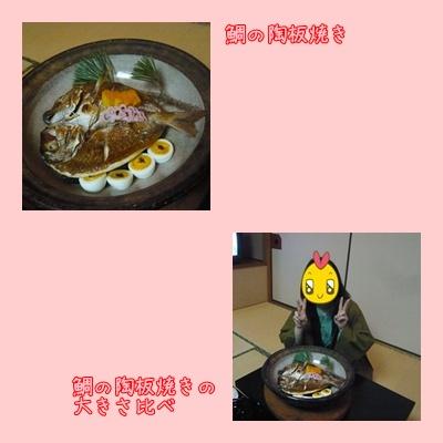 明石温泉3