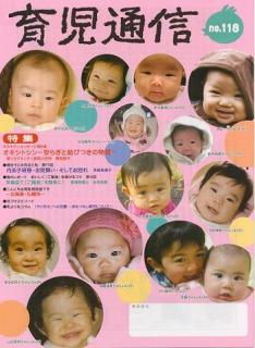 育児通信No.118
