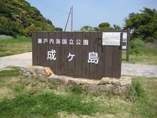 2010年5月3日成ケ島①