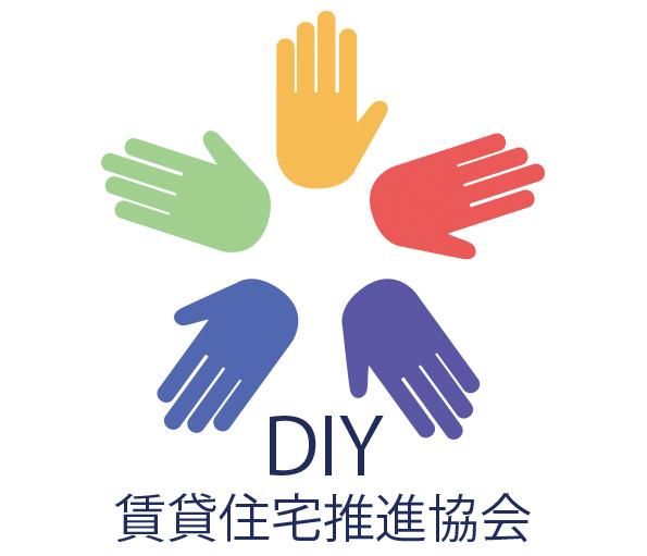 DIY賃貸住宅推進協会
