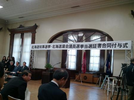 赤レンガ庁舎で開催された当選証書授与式