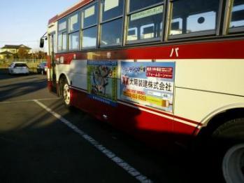 東野バスに思いを乗せて!(^^)!