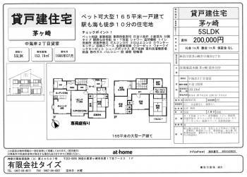 大型5LDK+納戸+WIC付のペット可一戸建て!駅10分!