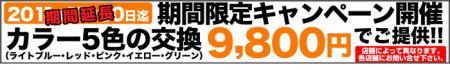 20111003kikanencyou_convert_20111216210221.jpg