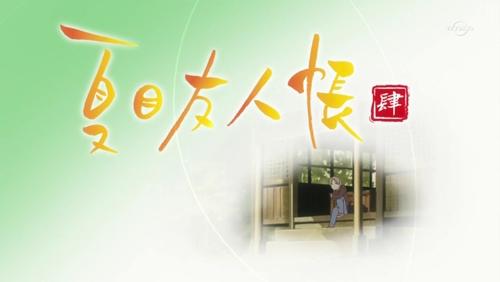 natsume1-1.jpg