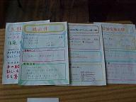 MVC-010S_20100421212943.jpg
