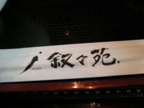 20100912-1