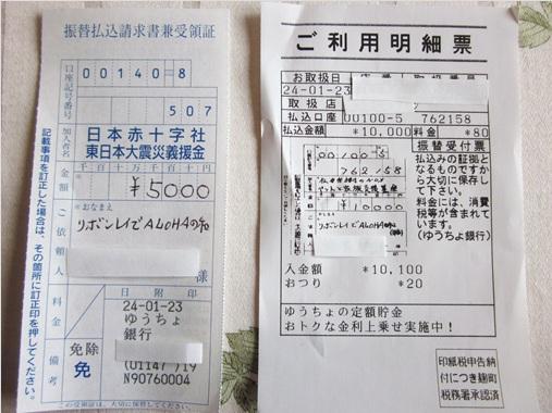 fund-raise01_2012.jpg