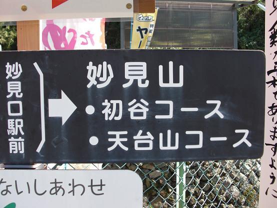 初谷コース
