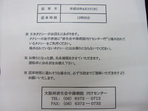 2013_03_29_01.jpg