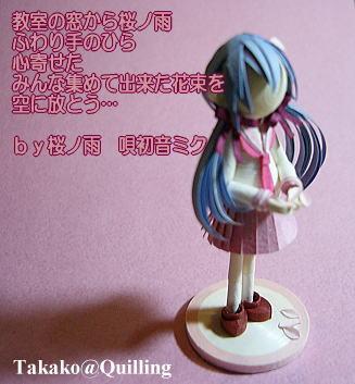 mikuhatune201346-3.jpg