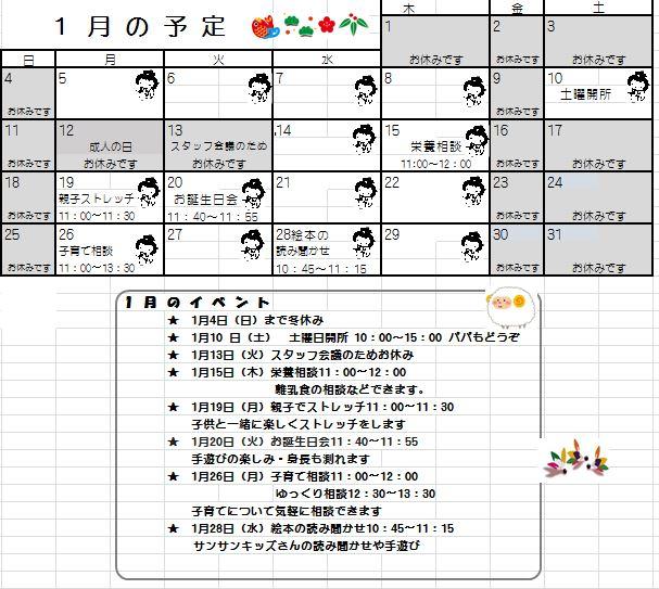 15-1予定