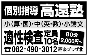 高遠塾広告