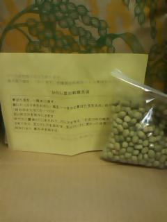 高畠玄米おまけひたし豆