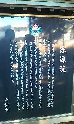 宗源院_01