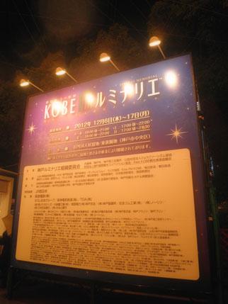 ruminarie2012 (12)