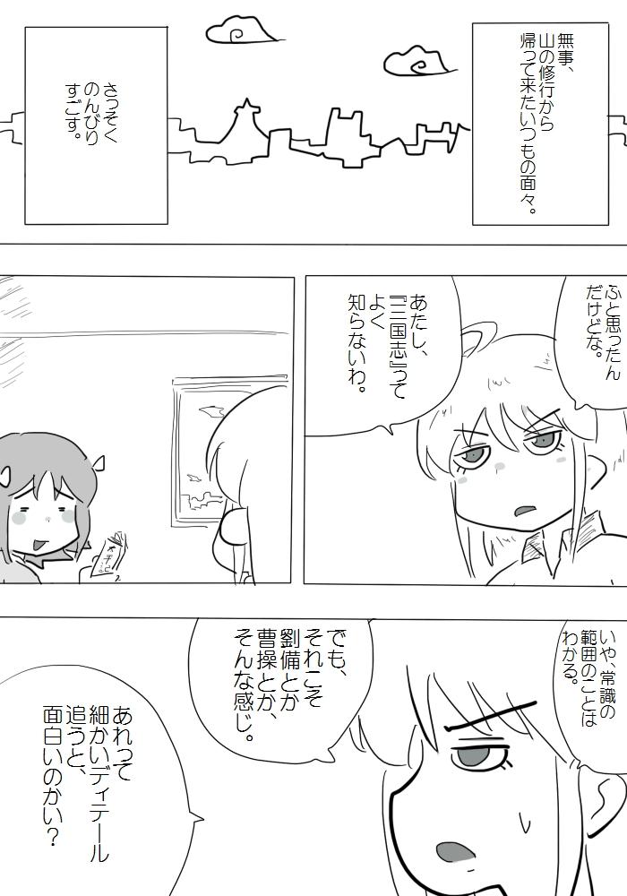 gotsugou15_01.jpg