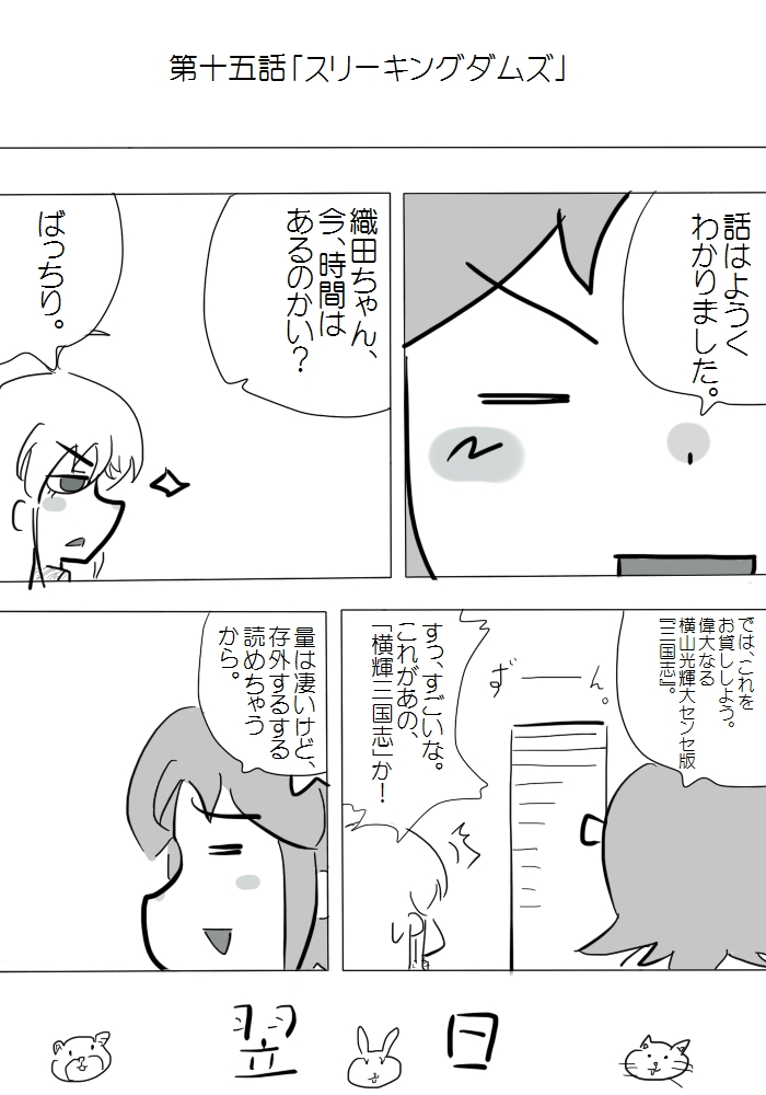 gotsugou15_02.jpg