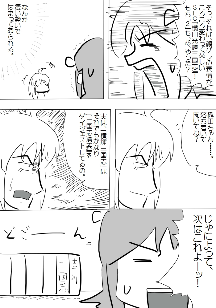 gotsugou15_04.jpg
