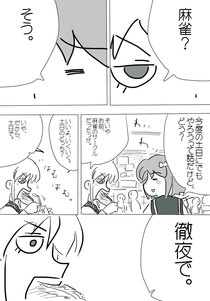 gotsugou16_01.jpg