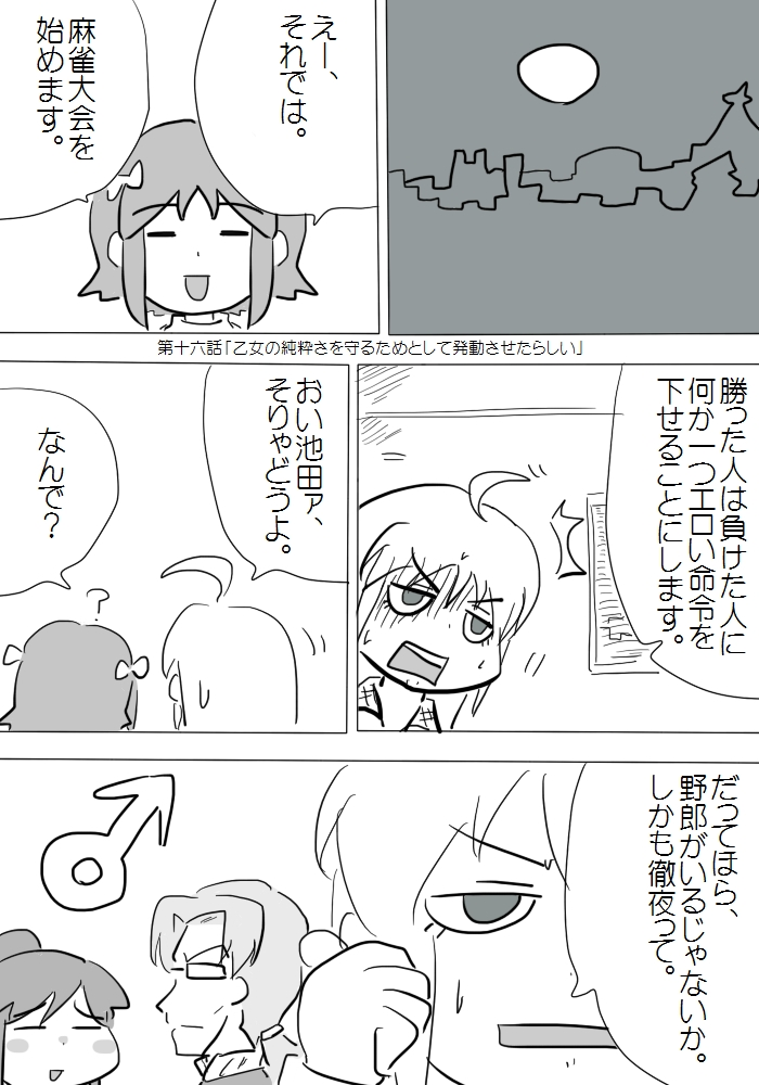 gotsugou16_03.jpg